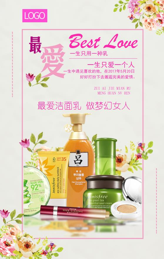 化妆品洁面乳宣传海报模板下载