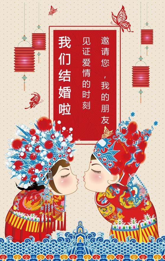 中国古典风格祥云纹理婚庆结婚模板下载