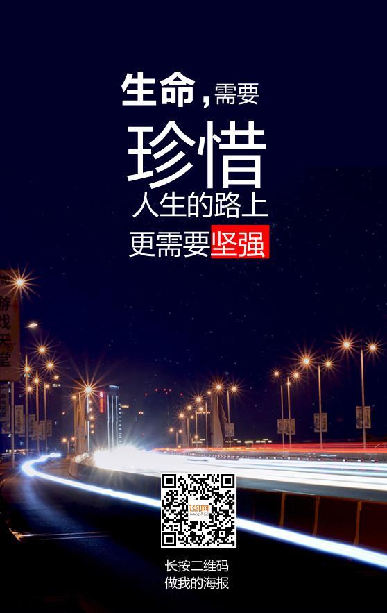 大气城市夜景励志海报模板下载