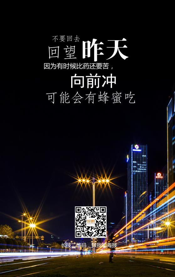 华丽城市夜景励志海报模板下载