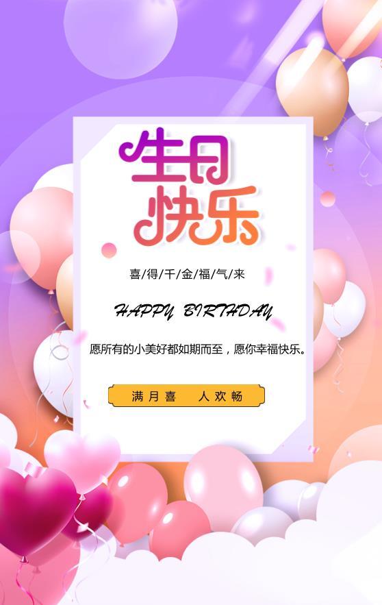 生日快乐模板下载