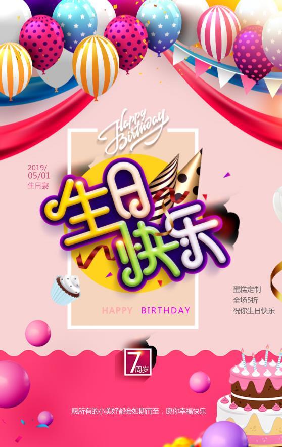 7周岁生日快乐模板下载