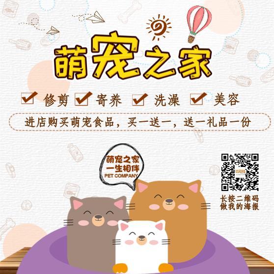 萌宠店宣传海报模板下载