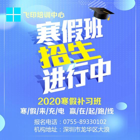清新补习班招生海报模板下载