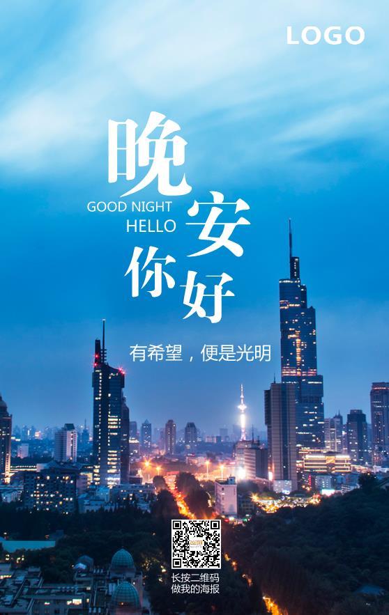城市星空夜景励志海报模板下载