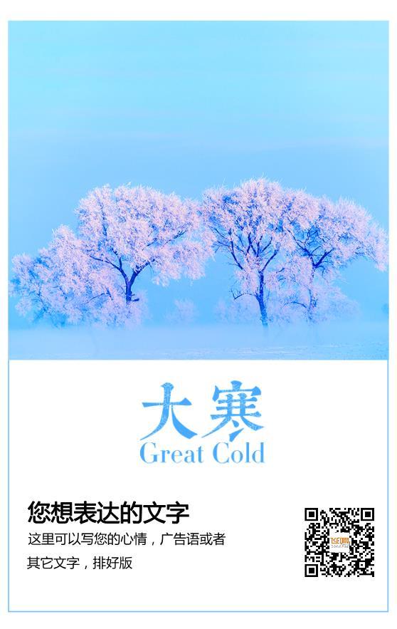 蓝色简约大寒节气海报