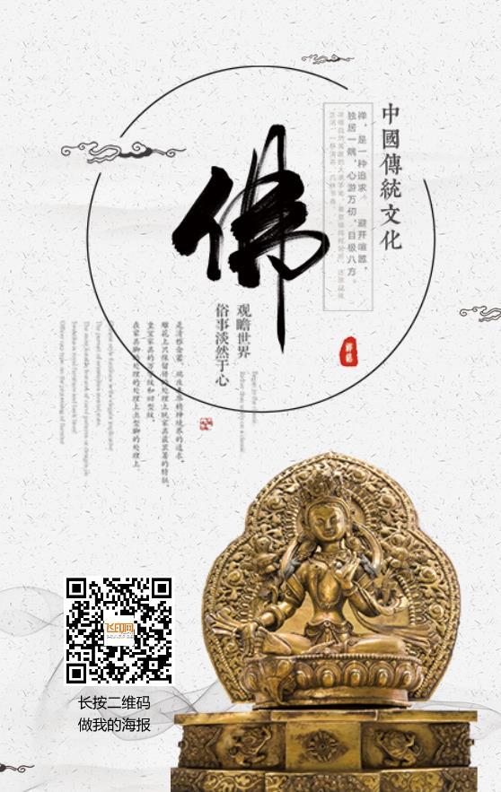 佛家文化宣传海报模板下载