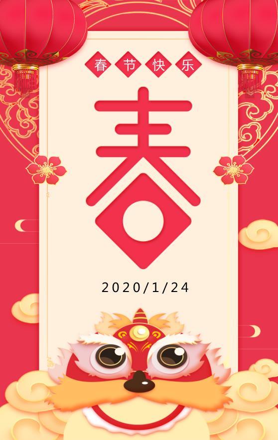 粉色喜庆春节祝福