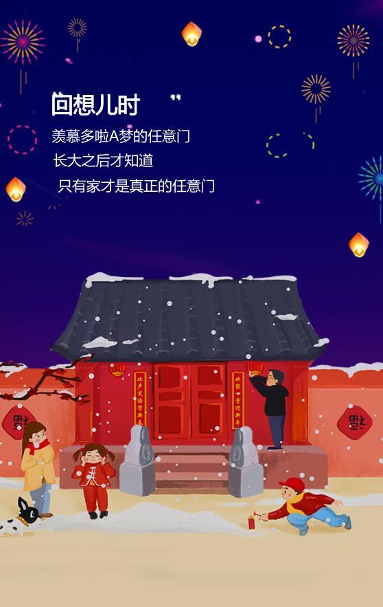 卡通插画温馨春节
