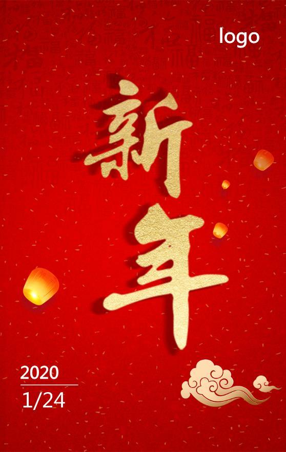 红色喜庆新年