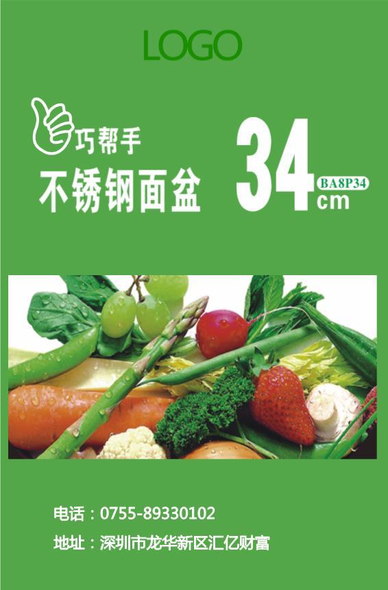 绿色生态蔬菜不干胶模板下载