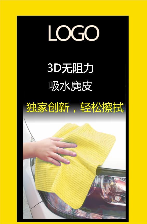 金黄色擦车纸宣传不干胶