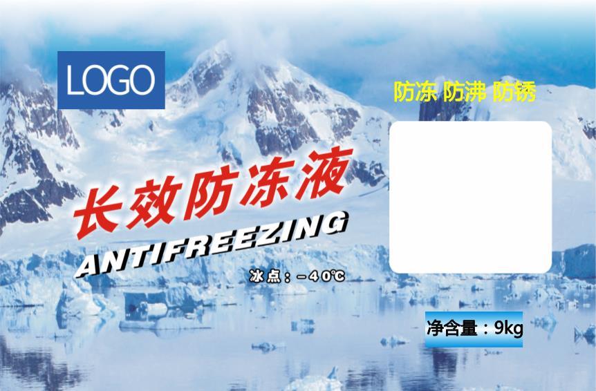 冬季专用防冻液不干胶模板下载