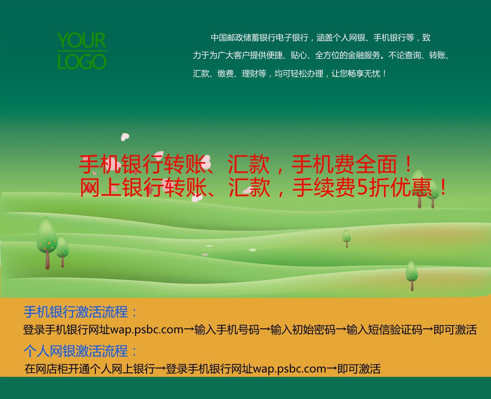 绿色中国邮政储蓄银行广告鼠标垫模板下载