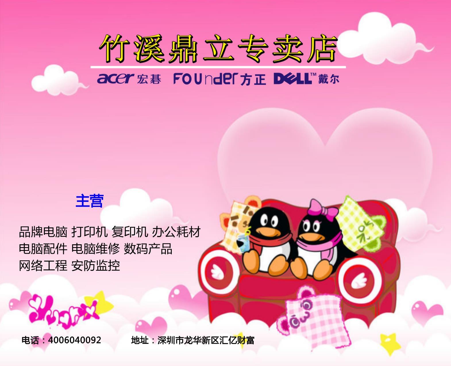 粉红色电脑专卖店广告宣传鼠标垫