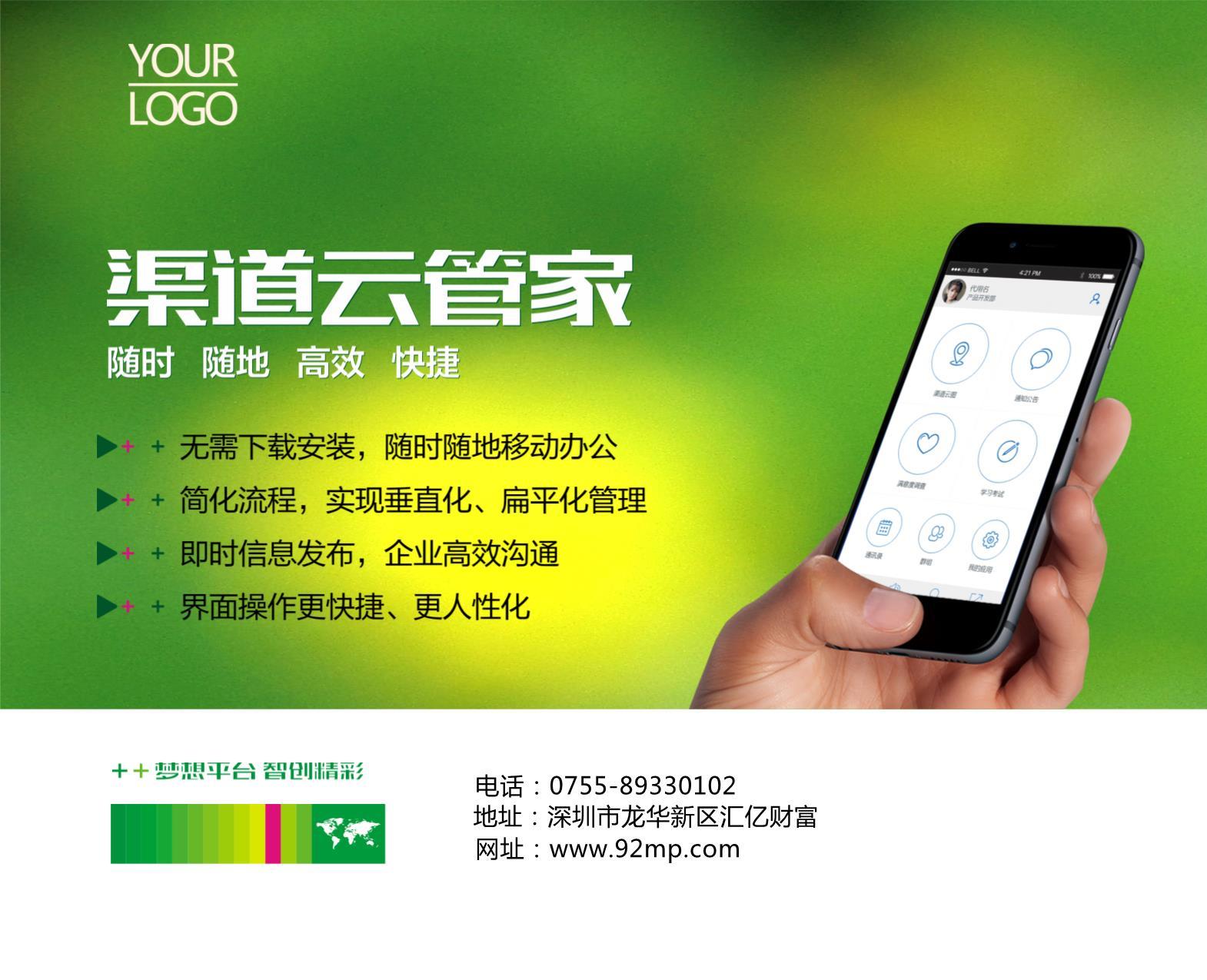 绿色互联网app软件鼠标垫