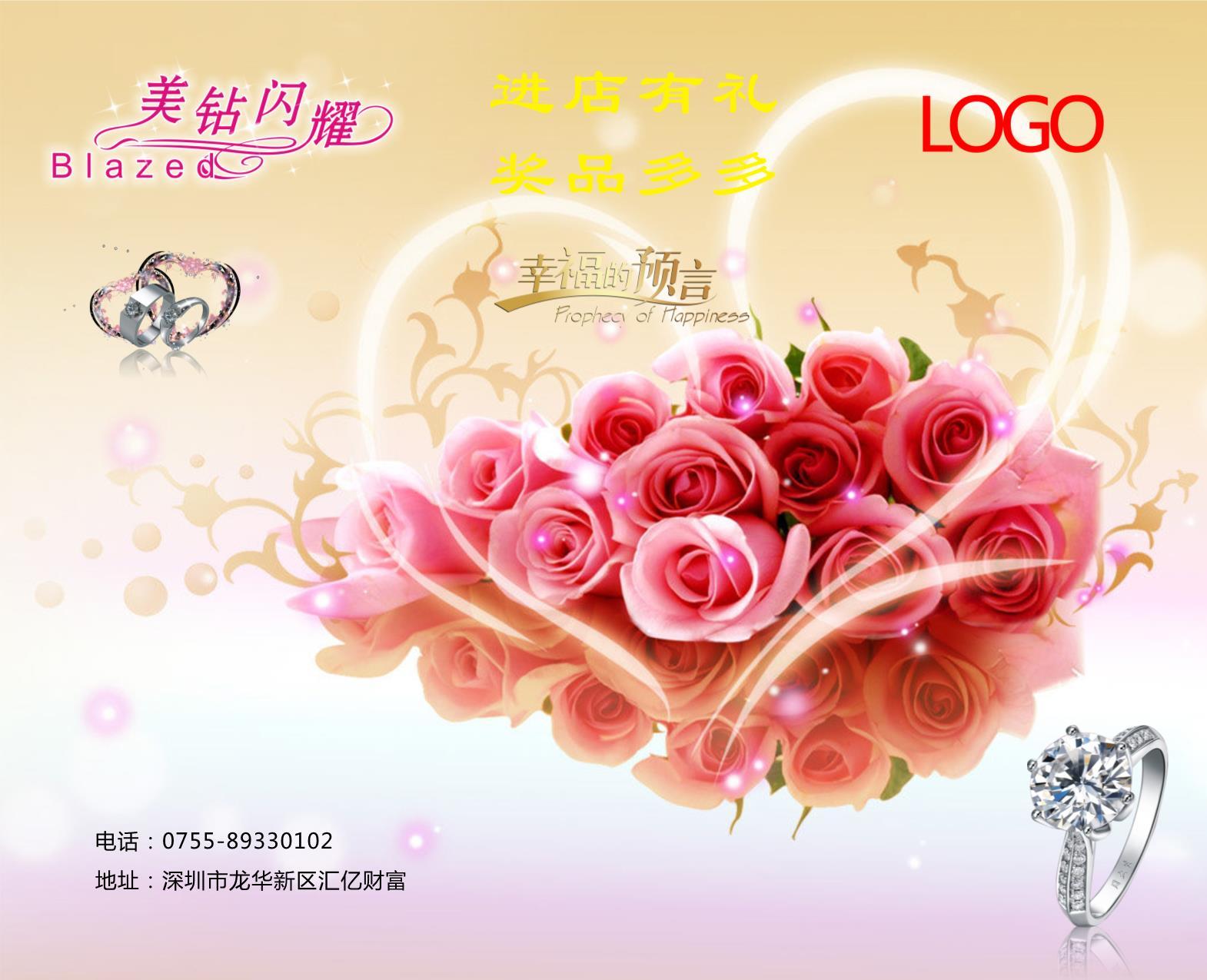 粉红色周大福珠宝广告鼠标垫