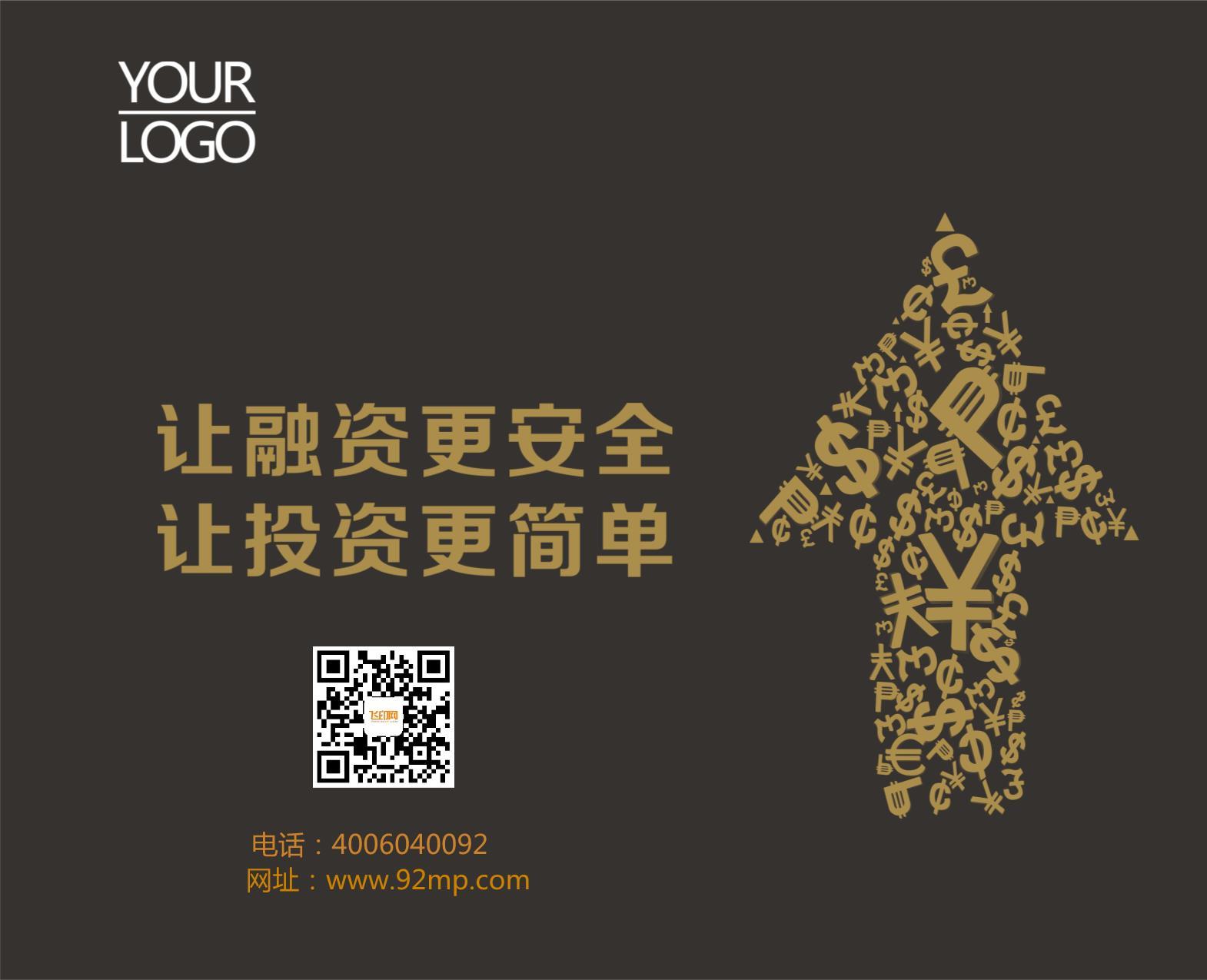 金黄色金融投资公司鼠标垫模板下载