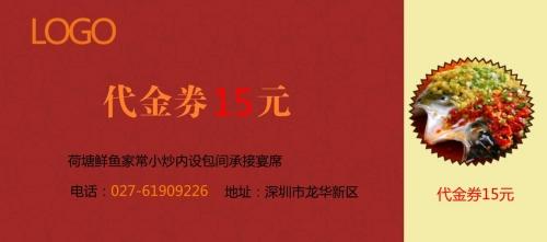 红色餐饮代金券优惠券模板下载