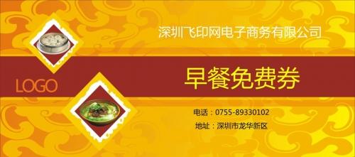 红色湘川早餐免费卡优惠券模板下载