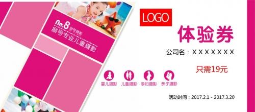 粉红色儿童摄影馆体验券