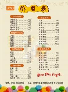 奶茶价目表宣传单