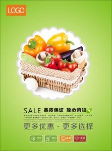 超市蔬菜宣传单