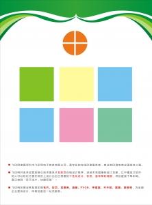 绿色通用3宣传单