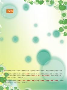 绿色环保2宣传单
