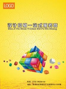 2016年日历宣传单