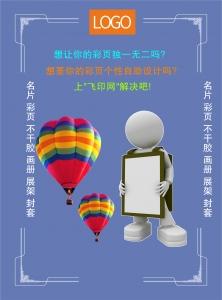 白色热气球品牌彩页