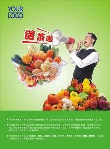 中原新农宣传单