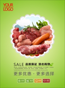 超市冻品类宣传单