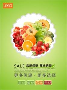 超市水果宣传单