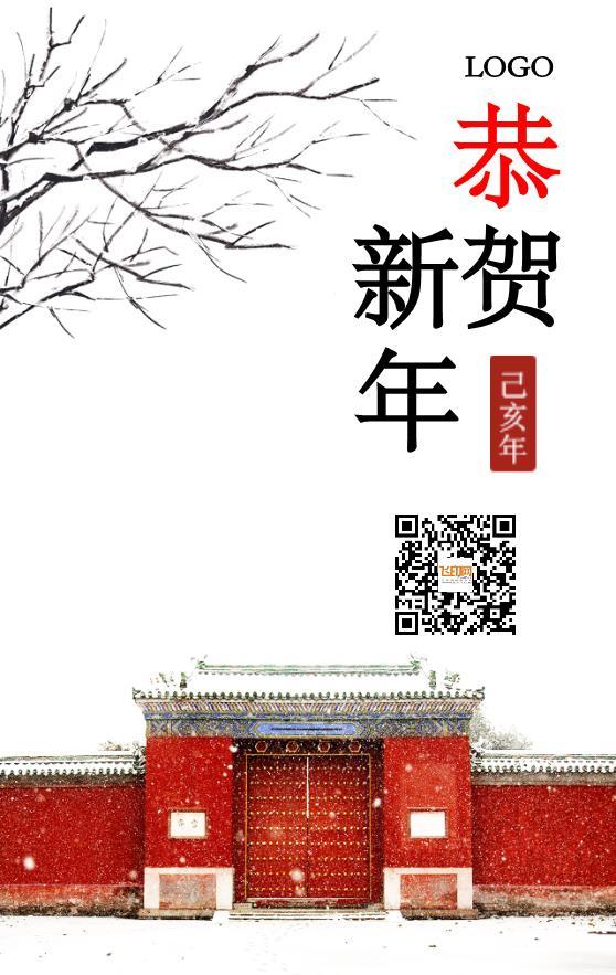 白色雪景简约大气新年海报春节模板下载