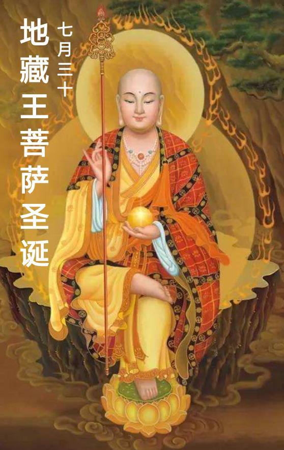 地藏王菩萨圣诞模板下载