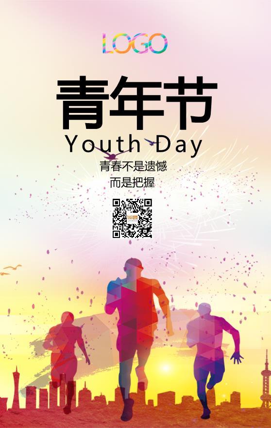 彩色人物印象54青年节节日海报模板下载