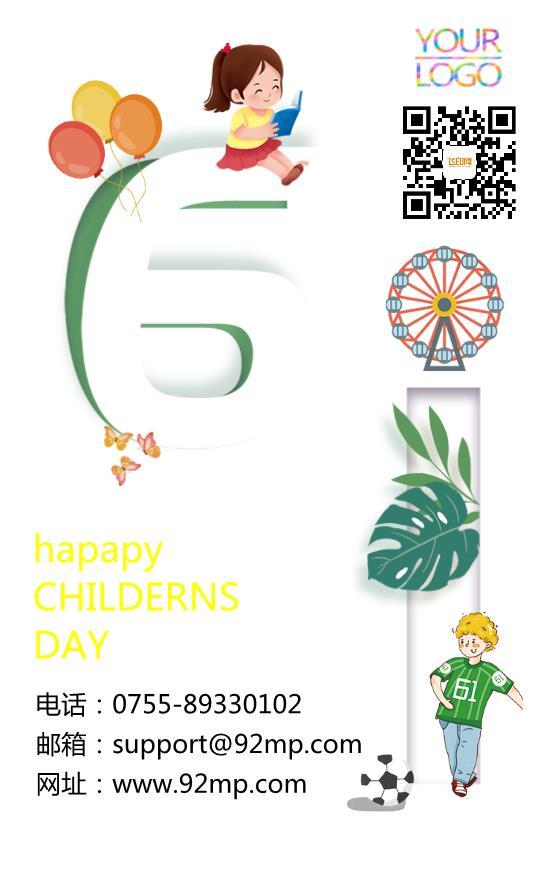 黄绿渐变卡通六一儿童节海报模板下载