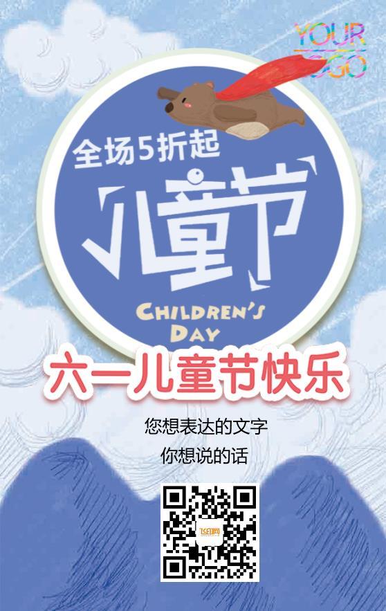 蓝色卡通简约儿童节海报模板下载