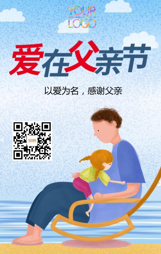蓝色卡通简约父亲节海报模板下载