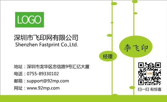 绿色环保服饰名片模板下载