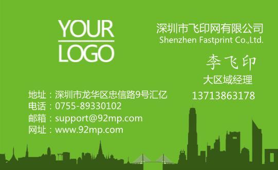绿色环保建筑名片模板下载