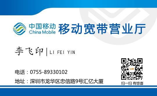 中国移动网络运营商名片设计模板下载