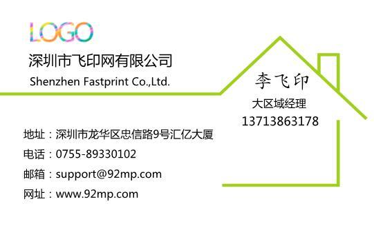 绿色房子背景名片模板下载
