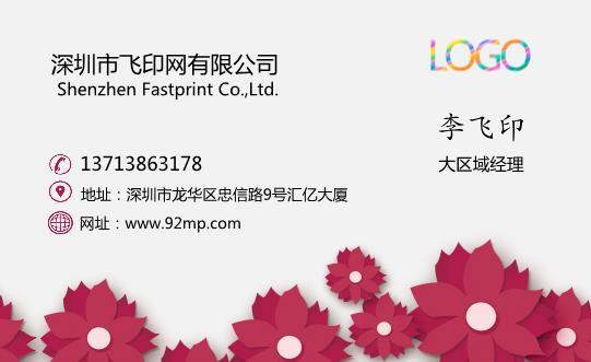 红色花朵名片设计模板下载