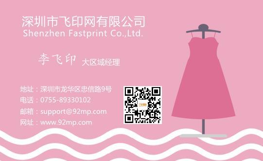 粉色水纹名片设计模板下载