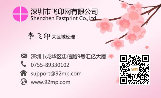 粉色樱花名片设计模板下载