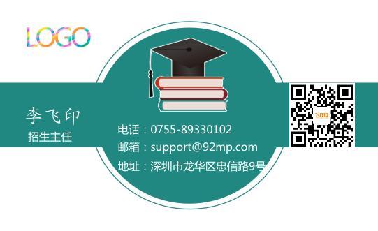 教育名片设计模板下载