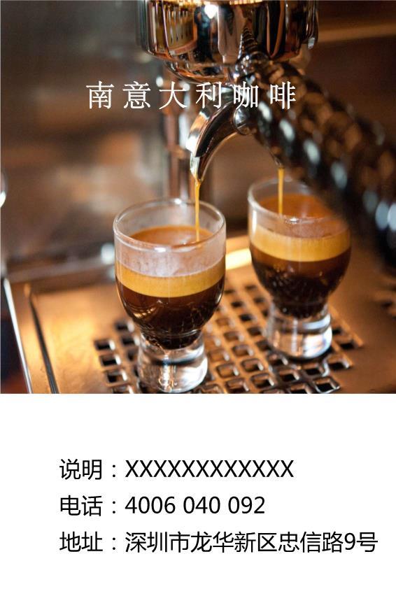 褐色咖啡不干胶模板下载